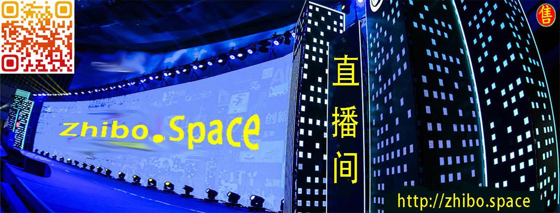 直播间 zhibo.space